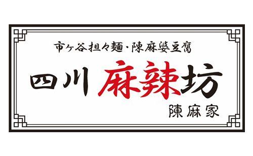 【四川麻辣坊陳麻家】東京都千代田区に『四川麻辣坊陳麻家 市ヶ谷店』がオープン!