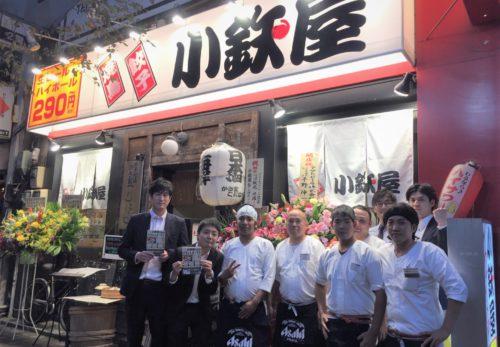 【小鉄屋】焼き鳥 餃子 小鉄屋 新橋レンガ通り店がグランドオープン!