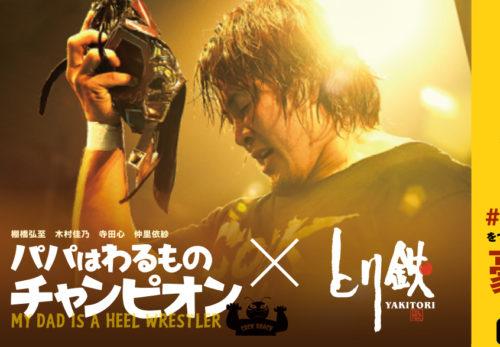 【とり鉄】映画「パパはわるものチャンピオン」×「とり鉄」コラボキャンペーン開催!