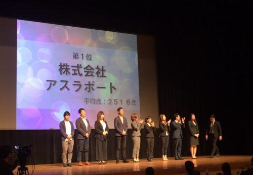 第 14 回S1サーバーグランプリ にて企業表彰受賞! 関東エリア第1位!