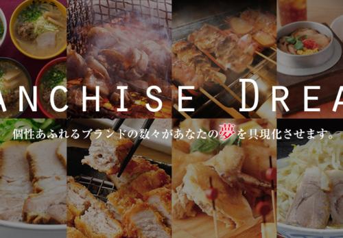 フランチャイズ加盟募集サイト『Franchise Dreams(フランチャイズ・ドリームス)』オープン!