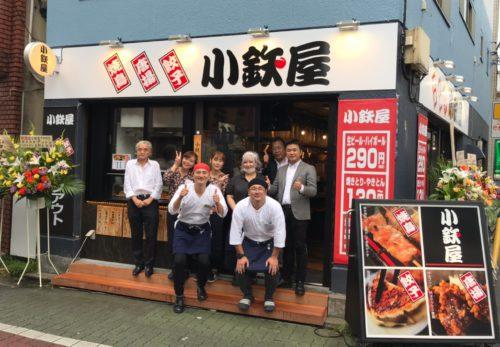 【小鉄屋】焼き鳥 餃子 居酒屋 小鉄屋 中板橋店 がグランドオープン!