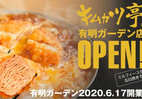 【キムカツ】キムカツ亭 有明ガーデン店オープン!
