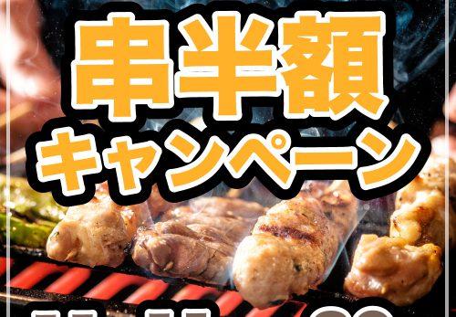 【とり鉄】祝20周年キャンペーン第一弾!串半額キャンペーン開催!